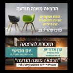 באנרים לפייסבוק - הרצאות וסדנאות