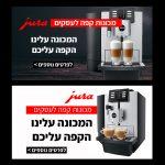 באנרים לפייסבוק - מכונות קפה לעסקים